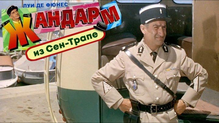 Жандарм из Сен-Тропе (1964) 1080HD