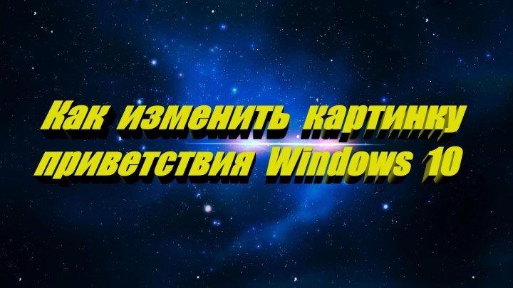 Как изменить картинку (фон) на экране приветствия при загрузке Windows 10