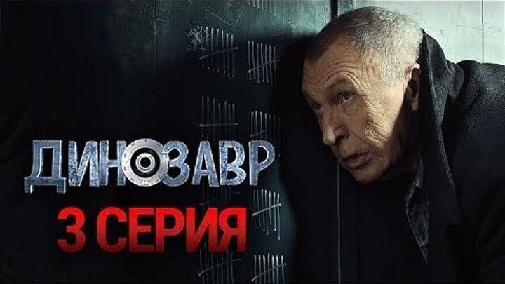 ДИНОЗАВР. 3 серия из 10. 2018 HD комедия, триллер, детектив