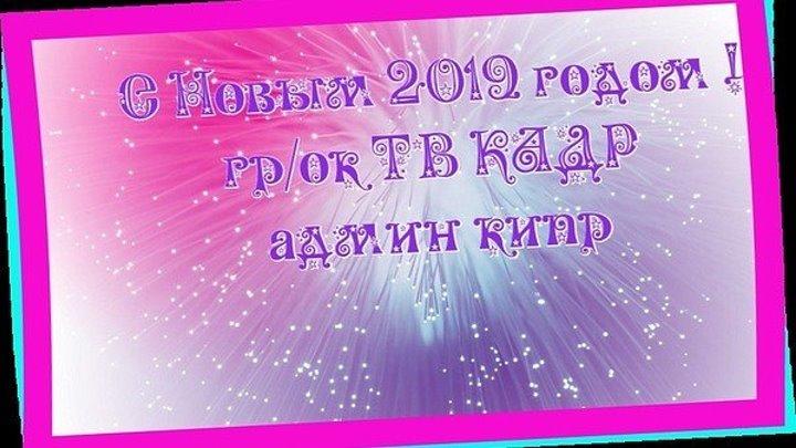 СОВЕТСКАЯ ЛАМБАДА видео гр ТВ КАДР приглашаем См Продолжение в гр ТВ КАДР