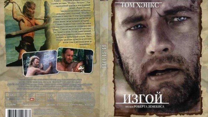Изгой (2000) приключения HD
