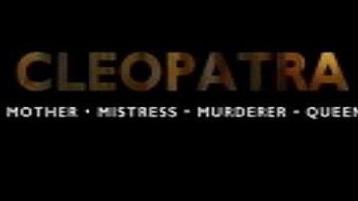 Клеопатра мать, любовница, убийца, царица (2016) драма