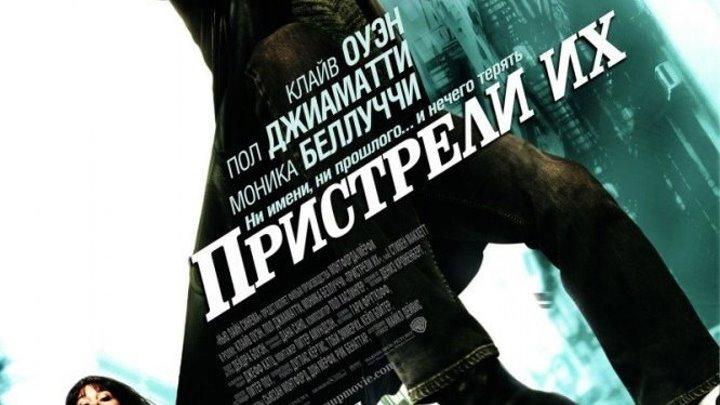 Пристрели их (2007) боевик, триллер, комедия, криминал