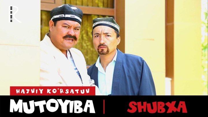 Mutoyiba - Shubxa | Мутойиба - Шубха (hajviy ko'rsatuv)