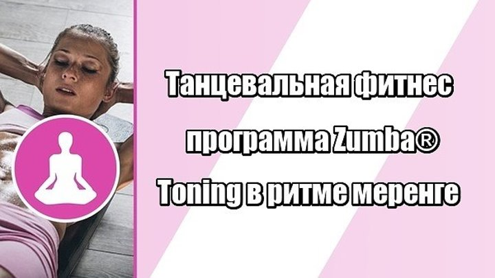 Танцевальная фитнес программа Zumba® Toning в ритме меренге. [Фитнес подруга]