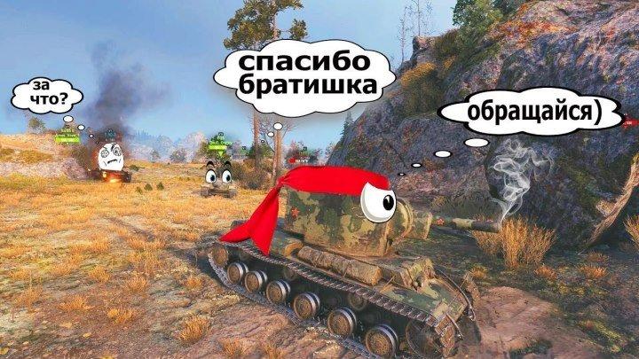 ТАНКИ Приколы, РЕШАЛА на КВ-2 - впечатляющий World of Tanks