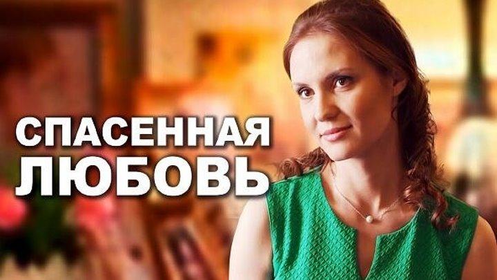 Спасенная любовь (Фильм 2015) Мелодрама @ Русские сериалы