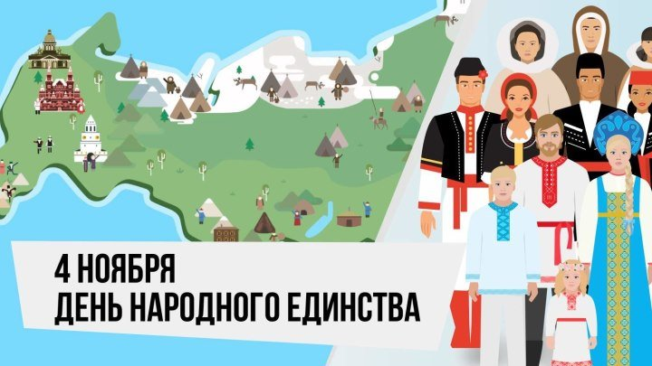 Россия – многонациональное государство!