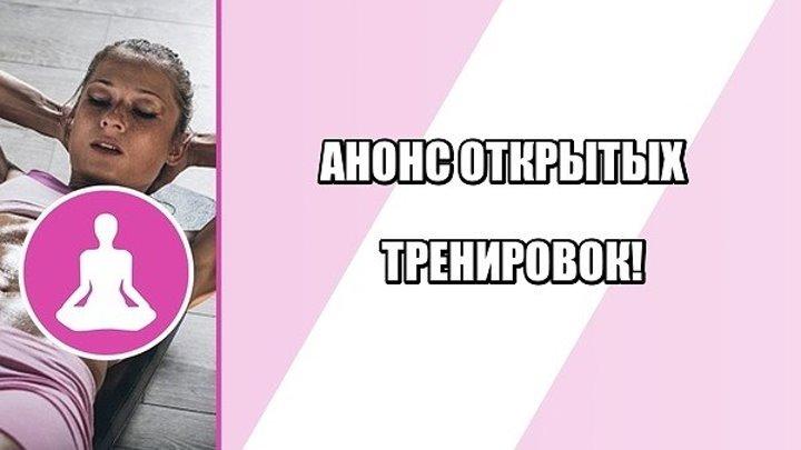 АНОНС ОТКРЫТЫХ ТРЕНИРОВОК!