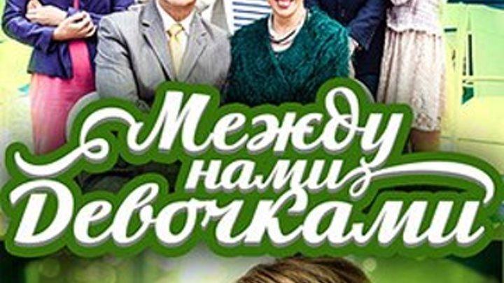 Между нами девочками 2 сезон 6 серия 2019