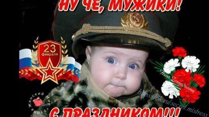 ДОРОГИЕ НАШИ МУЖЧИНЫ! С ПРАЗДНИКОМ ВАС_ 23 ФЕВРАЛЯ! !!!