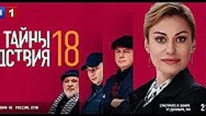 ТС - ТАЙНЫ СЛЕДСТВИЯ 18 сезон _ HD 1080p _ 2018 (криминал, детектив). 1- 8 серия из 24_ Смотреть онлайн Русские сериалы