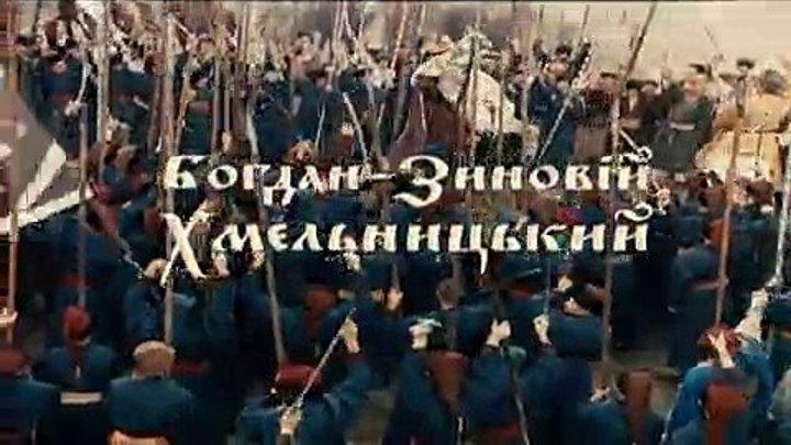 """"""" Богдан-Зиновий Хмельницкий """" (историч . фильм 2006 )"""