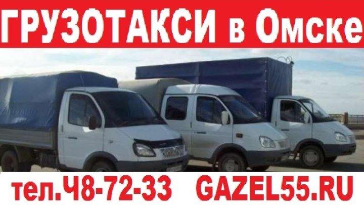Грузовое такси 48-72-33 Омск недорого с грузчиками качественно и дешево газелью для переезда или доставки мебели холодильника дивана