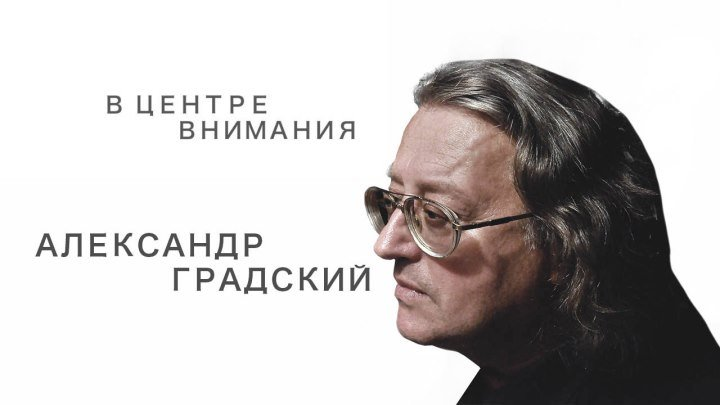 В центре внимания Александр Градский