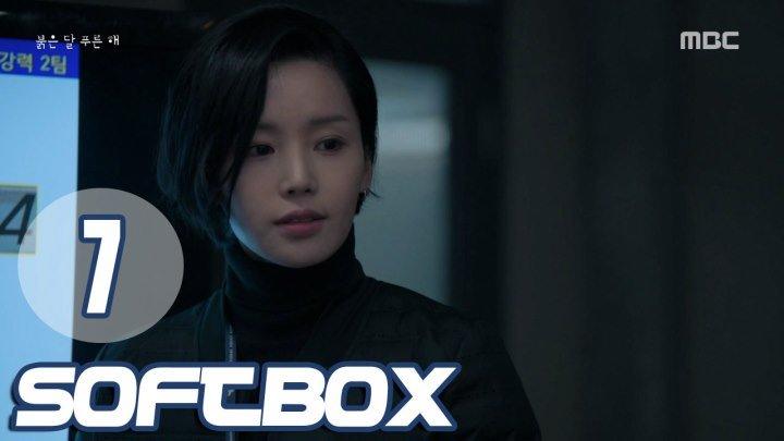 [Озвучка SOFTBOX] Красная луна, голубое солнце 07 серия