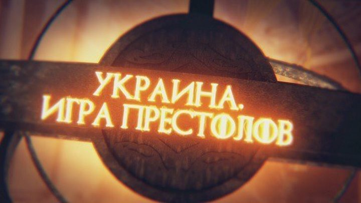 Украина. Игра престолов. Линия защиты