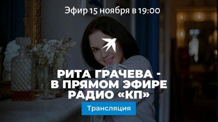 Маргарита Грачева в студии Радио Комсомольская правда