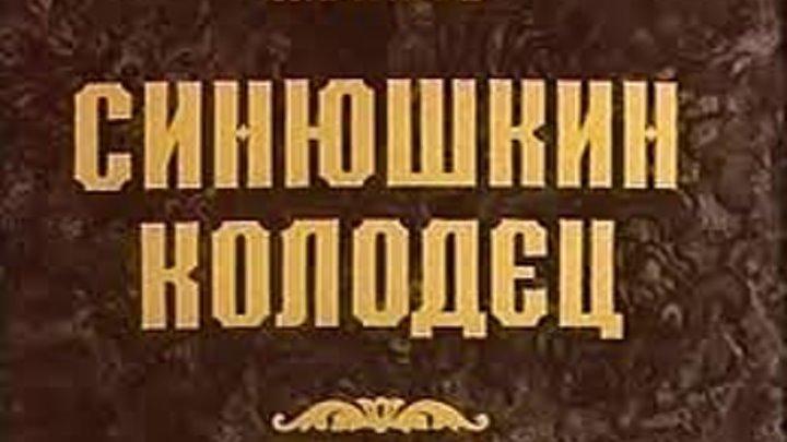 Синюшкин колодец (1973)