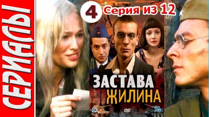 Застава Жилина. Сериал (03 серия из 12)