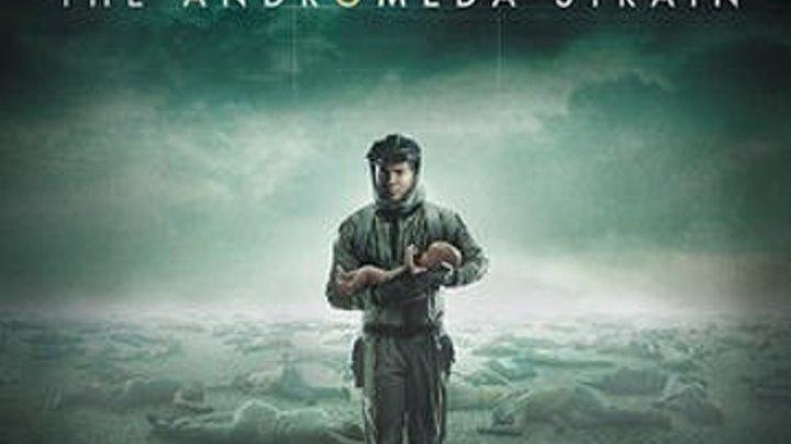 Вирус Андромеда(2008)