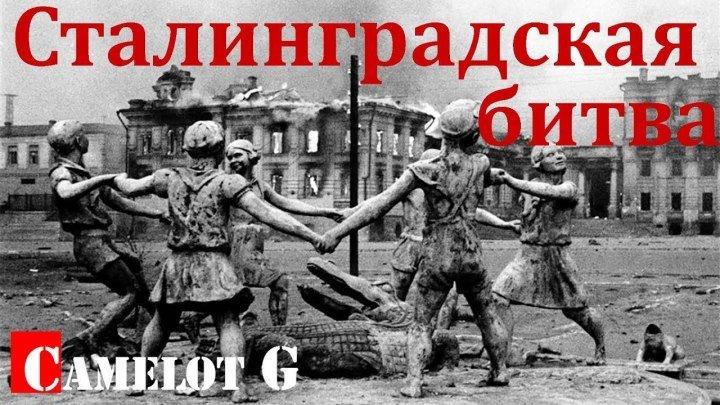 #Camelot_G: 📺 Оружие Победы 2 серия У стен Сталинграда Camelot G документальный фильм видео. #видео
