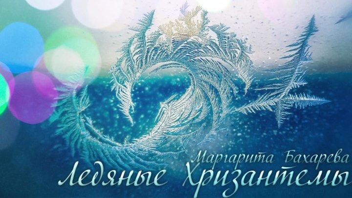 Премьера песни ЛЕДЯНЫЕ ХРИЗАНТЕМЫ Маргарита Бахарева