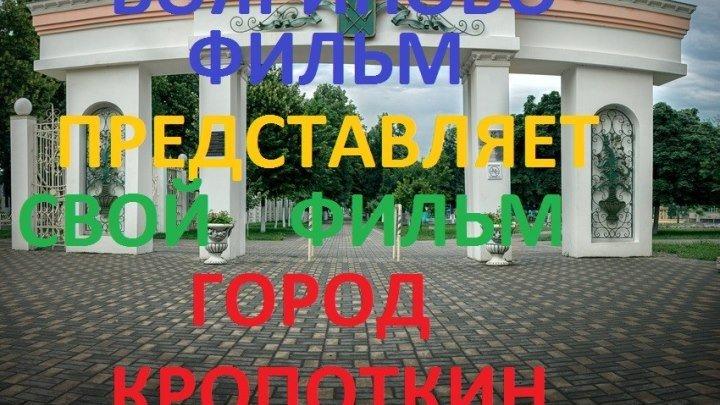 ГОРОД КРОПОТКИН