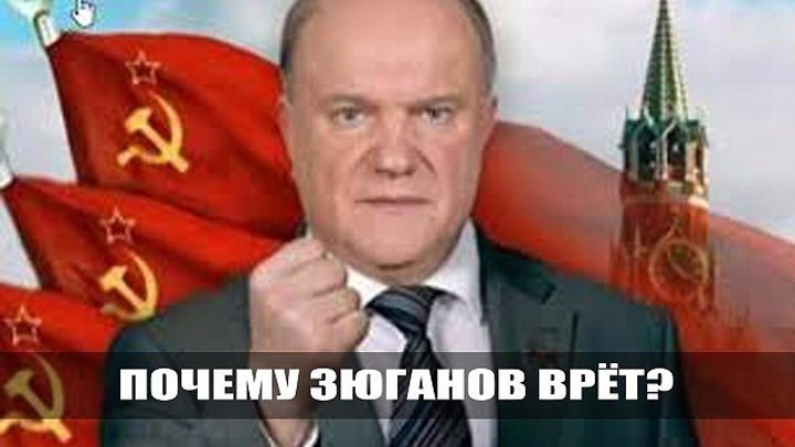 О Зюганове и КПРФ вспоминаем вместе