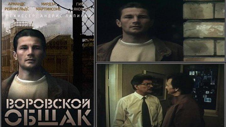В петле (Воровской общак) (1991). Психологический детектив