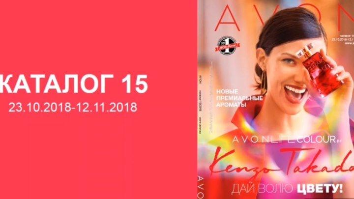 Avon - каталог 15/2018