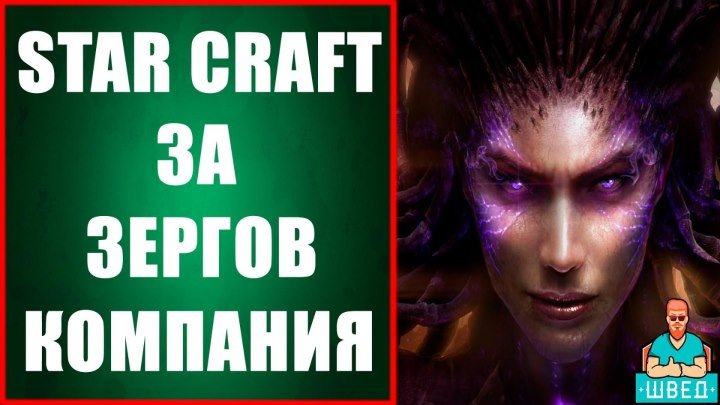 StarCraft 2 heart of the swarm ЗЕРГИ Прохождение СтарКрафт 2 Крылья свободы Прохождение часть 1