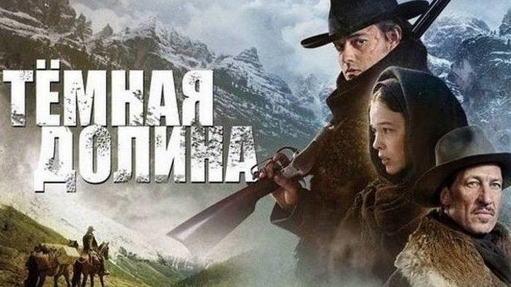 Тёмная долина, 2014 фильм мистический вестерн