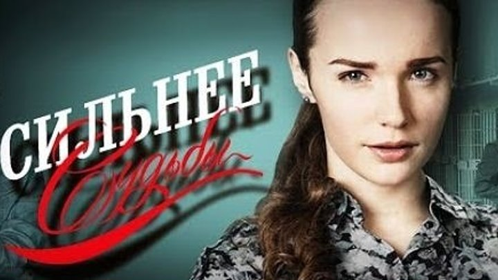 """""""Сильнее судьбы"""" (2014) Все серии"""