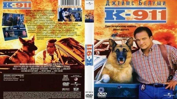 К-9. Собачья работа 2. K-911 (Чарлз Т. Кэнгэнис) [1999, боевик]