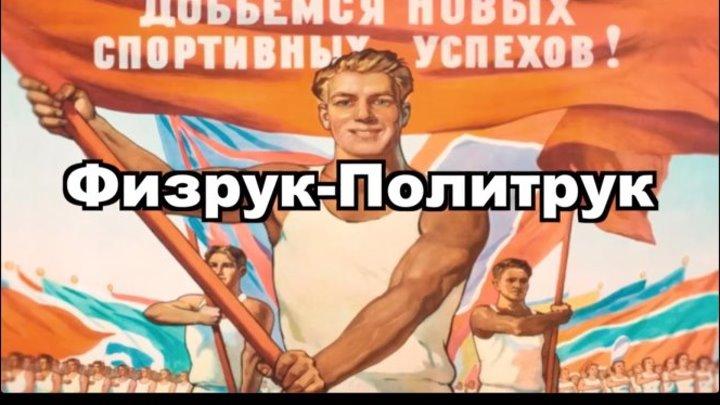 Физрук-Политрук (Выпуск 6)