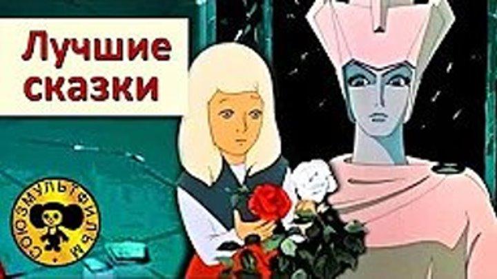 Snezhnaya koroleva Снежная королева 1957 мультфильм, смотреть бесплатно онлайн
