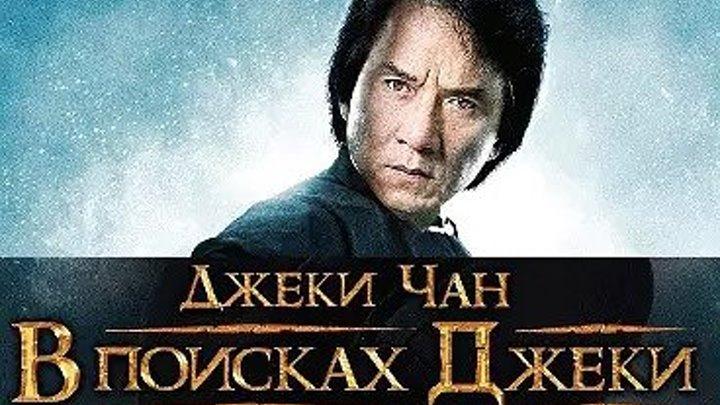В поисках Джеки (2009) Боевик, Комедия Чжан Ишань, Джеки Чан