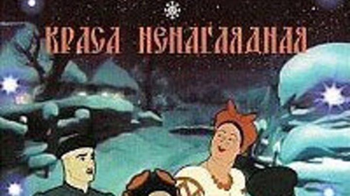 Ночь перед Рождеством Год выпуска: 1951