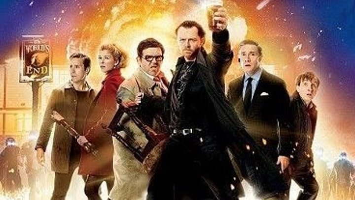 Армагеддец / тThe World's End. комедия, фантастика, боевик