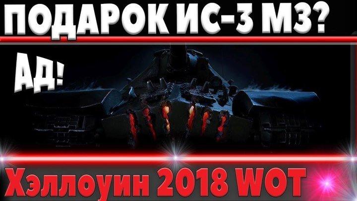 #Marakasi_wot: 🎁 📅 📺 ПОДАРОК АДСКИЙ ИС-3 С МЗ НА ХЭЛЛОУИН 2018? ХАЛЯВА В НОВОМ ИВЕНТЕ world of tanks #подарок #2018 #видео