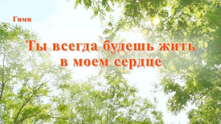 Песни Прославления «Ты всегда будешь жить в моем сердце» В моей жизни славься Господь