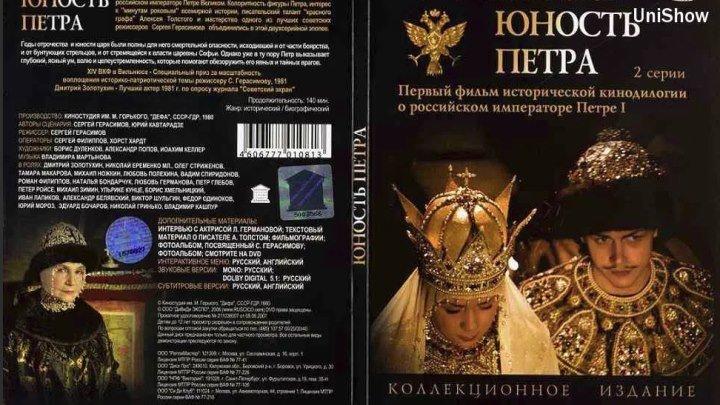 Юность Петра. (1980). Советский фильм