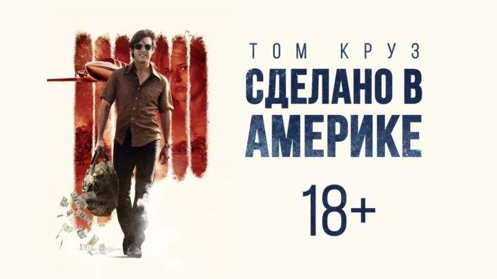 🔴 Сделано в Америке - боевик, триллер, драма, комедия, криминал, биография