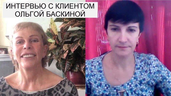 интервью с клиентом Ольгой Баскиной
