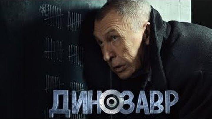 ДИНОЗАВР. 8 серия из 10. 2018 HD комедия, триллер, детектив