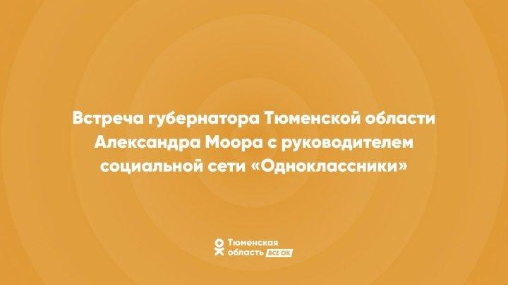 """Встреча губернатора Тюменской области Александра Моора с """"Одноклассниками"""""""