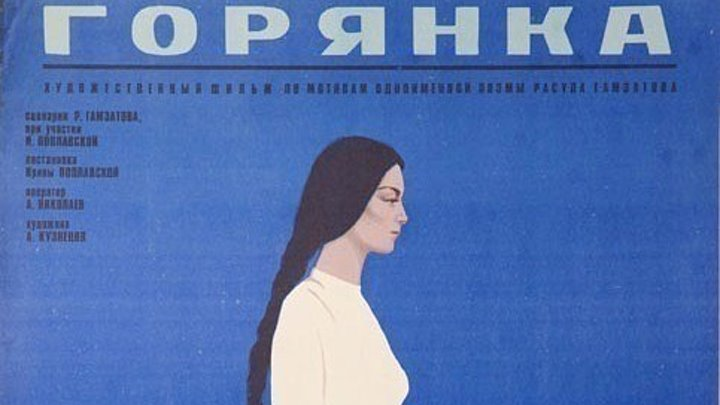 """х/ф """"Горянка"""" (1975)"""