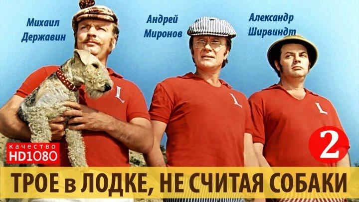 🎬 Трое в лодке, не считая собаки • 2серия (СССР\HD1О8Ор) Комедия, мюзикл \ 1979г