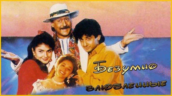 Безумно влюбленные (1992) Индия